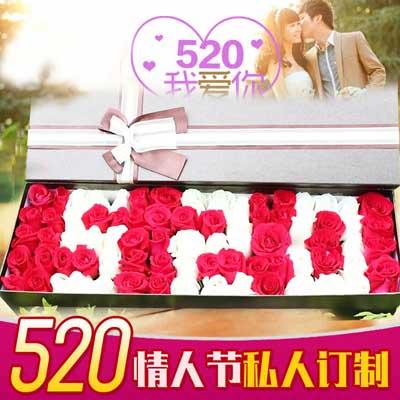 礼盒/88枝玫瑰爱你
